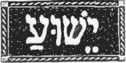 Jesus, em hebraico